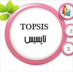 پاورپوینت-(اسلاید)-آشنایی-با-تکنیک-تاپسیس-(topsis)