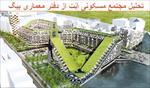پاورپوینت-تحلیل-مجتمع-مسکونی-اِیْت-از-دفتر-معماری-بیگ
