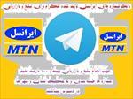 بانک-شماره-های-ایرانسل-تایید-شده-جدید-تلگرام--اصفهان