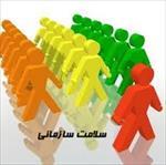 تحقیق-سلامت-سازمانی