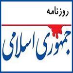 گزارش-کار-آموزی-در-روزنامه-جمهوری-اسلامی