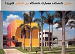 پاورپوینت-تحلیل-دانشکده-معماری-دانشگاه-بین-المللی-فلوریدا