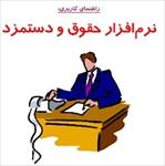 جزوه-آموزشی-نرم-افزار-حقوق-و-دستمزد-همکاران-سیستم-نسخه-2-7