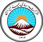 تحقیق-کامل-شركت-سهامي-بيمه-ايران