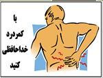 پاورپوینت-تمرین-های-درمانی-برای-کمردرد