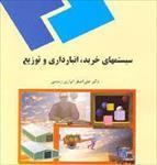 پاورپوینت-فصل-دوم-کتاب-سیستمهای-خرید-انبارداری-و-توزیع