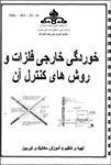 جزوه-خوردگی-خارجی-فلزات-و-روش-های-کنترل-آن-شرکت-ملی-نفت-ایران