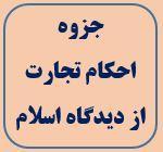 جزوه-احکام-کسب-و-کار