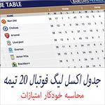 جدول-اکسل-لیگ-فوتبال-20-تیمی