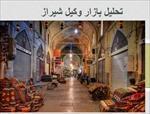 پاوروینت-تحلیل-بازار-وکیل-شیراز