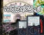 گزارش-آزمایشگاه-فیزیک-2-(-آزمایش-بررسی-مدار-r-l-c-)