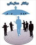 خلاصه-کتاب-رفتار-سازمانی-رابینز