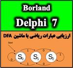 برنامه-ارزیابی-عبارات-محاسباتی-ریاضی-به-زبان-دلفی-7