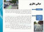 پاورپوینت-برنامه-ریزی-مسیر-دوچرخه-نمونه-موردی-شهر-قزوین
