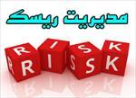 پاورپوینت-(اسلاید)-مباحث-پیشرفته-در-مدیریت-ریسک