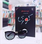 خلاصه-رمان-کوری-اثر-ژوزه-ساراماگو