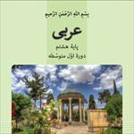 جزوه--فیلم-آموزش-کامل-درس-پنجم-عربی-پایه-هشتم-(الصداقة-دوستی)