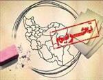 تحقیق-چگونگی-تاثیر-تحریم-ها-بر-پیکره-اقتصاد-ایران