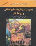 پاورپوینت-فصل-دوم-کتاب-مدیریت-استراتژیک-منابع-انسانی-و-روابط-کار