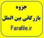 جزوه-درس-بازرگانی-بین-الملل-(-دانشگاه-پیام-نور-)