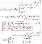 جزوه-ریاضیات-مهندسی