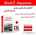 آموزش-زبان-ژاپنی-به-زبان-فارسی-(olc-book-2-japanese)