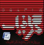 تحقیق-تاریخچه-گرافیک