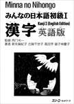 minna-no-nihongo-beginner-kanji-vol-1
