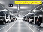 پاورپوینت-ضوابط-طراحی-پارکینگ-و-مدیریت-آن