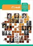 نمونه-سوالات-کامل-دی-ماه-و-خردادماه-99-98-درس-فلسفه-2-(سری-جدید)