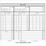 فرم-گزارش-روزانه-کارگاهی