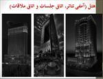پاورپوینت-مطالعات-طراحی-هتل-(آمفی-تئاتر-اتاق-جلسات-و-اتاق-ملاقات)