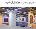 پاورپوینت-بررسی-معماری-موزه-فرش-تهران