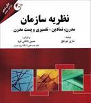 خلاصه-7-فصل-اول-کتاب-نظریه-سازمان-ماری-جو-هچ