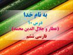 پاورپوینت-درس-دهم-فارسی-ششم-عطار-و-جلال-الدین-محمد
