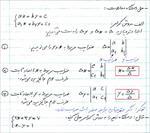 جزوه-ریاضیات-کاربردی