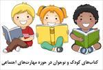 20-کتاب-در-زمینه-مهارت-های-اجتماعی-ویژه-کودکان