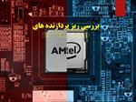 پاورپوینت-(اسلاید)-ريز-پردازنده-هاي-intel_amd