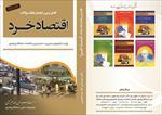 خلاصه-و-راهنمای-بخش-چهارم-کتاب-اقتصاد-خرد-دکتر-جمشید-پژویان
