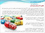 پاورپوینت-مسایل-و-مشکلات-قاچاق-دارو-در-ایران