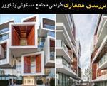 پاورپوینت-بررسی-معماری-طراحی-مجتمع-مسکونی ونکوور