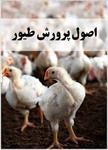 پاورپوینت-اصول-پرورش-طيور-گوشتي