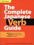 کتاب-آموزش-جامع-افعال-در-زبان-ژاپنی-(the-complete-japanese-verb-guide)