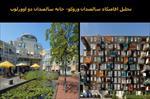 پاورپوینت-تحلیل-اقامتگاه-سالمندان-وزوکو-خانه-سالمندان-دو-اوورلوپ