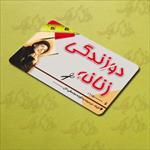 کارت-ویزیت-خیاطی-(کارت-ویزیت-دوزندگی-زنانه)