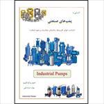 جزوه-آموزشی-پمپ-های-صنعتی-(industrial-pumps)