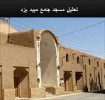 پاورپوینت-تحلیل-مسجد-جامع-میبد-یزد