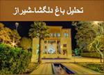 پاورپوینت-تحلیل-باغ-دلگشا-شیراز