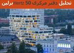 پاورپوینت-تحلیل-دفتر-مرکزی-50hertz-برلین