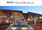 پاورپوینت-بررسی-معماری-موزه-bmw